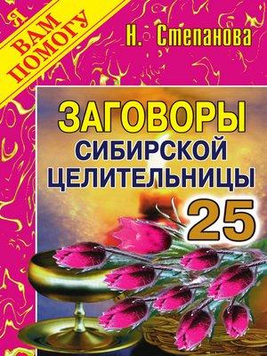 cover image of Заговоры сибирской целительницы. Выпуск 25