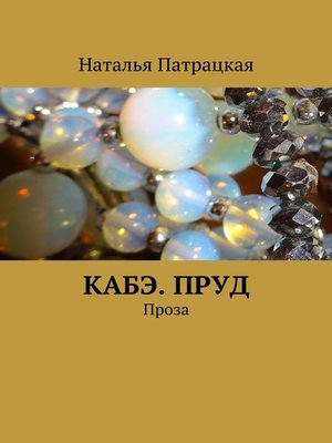 cover image of Кабэ.Пруд. Проза