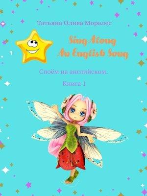 cover image of Sing Along AnEnglishSong. Споём на английском. Книга 1