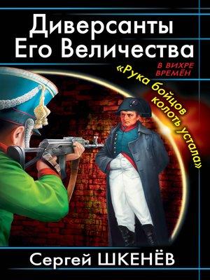 cover image of Диверсанты Его Величества. «Рука бойцов колоть устала...»