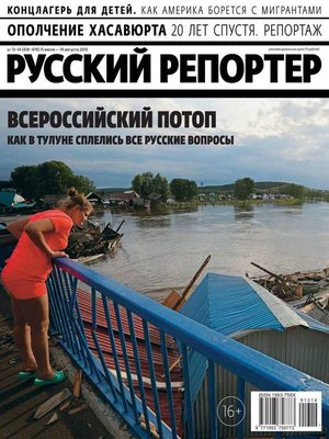 cover image of Русский Репортер 13-14-2019