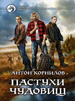 cover image of Пастухи чудовищ