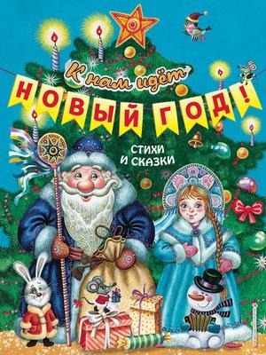 cover image of К нам идёт Новый год! Стихи и сказки