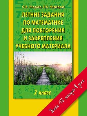 cover image of Летние задания по математике для повторения и закрепления учебного материала. 2 класс