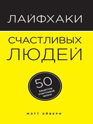 cover image of Лайфхаки счастливых людей. 50 рецептов счастливой жизни