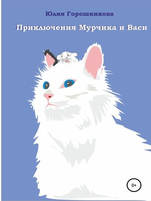 cover image of Приключения Мурчика и Васи
