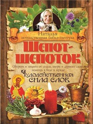 cover image of Шепот-шепоток. Чудодейственная сила слов