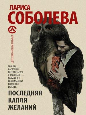 cover image of Последняя капля желаний