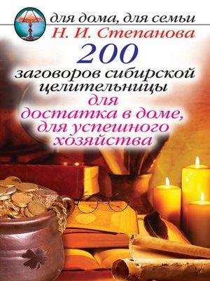 cover image of 200 заговоров сибирской целительницы для достатка в доме, для успешного хозяйства