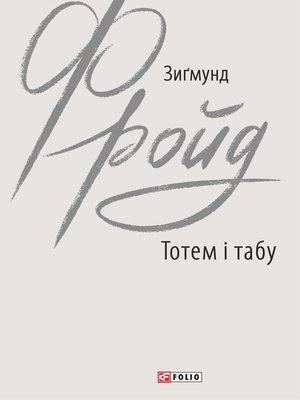cover image of Тотем і табу