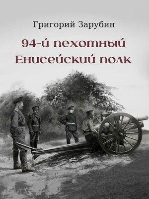 cover image of 94-й пехотный Енисейский полк