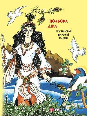 cover image of Казки добрих сусідів. Польова діва. Грузинські народні казки