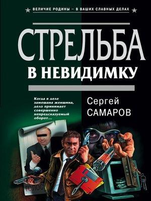 cover image of Стрельба в невидимку