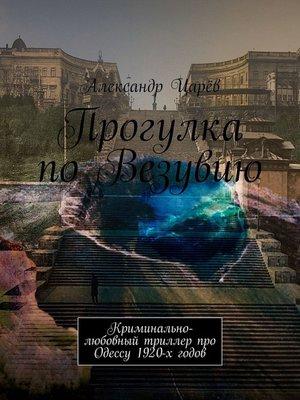 cover image of Прогулка поВезувию. Криминально-любовный триллер про Одессу 1920-х годов