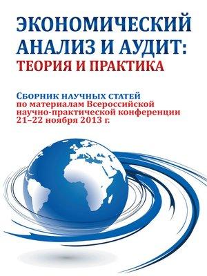 cover image of Экономический анализ и аудит