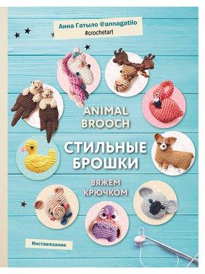 cover image of Animal brooch. Стильные брошки. Вяжем крючком