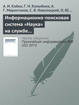 cover image of Информационно-поисковая система «Наука» на службе вузовской, академической и отраслевой науки
