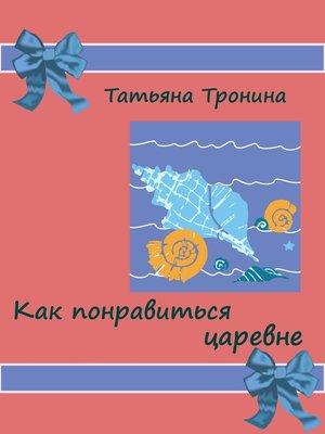 cover image of Как понравиться царевне?