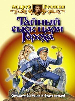 cover image of Заговор Черной Мессы