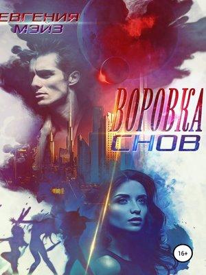 cover image of Воровка снов
