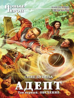 cover image of Адепт. Том 1. Обучение