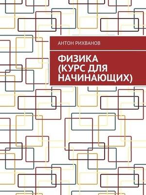 cover image of ФИЗИКА. Курс для начинающих