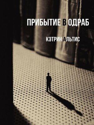 cover image of Прибытие вОдраб