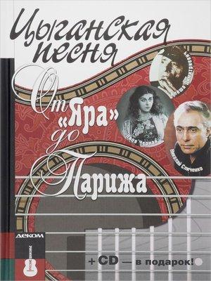 cover image of Цыганская песня