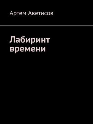 cover image of Лабиринт времени