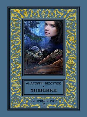 cover image of Хищники