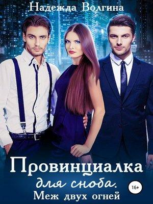 cover image of Провинциалка для сноба. Меж двух огней