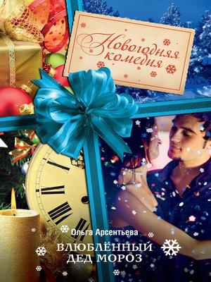 cover image of Влюбленный Дед Мороз