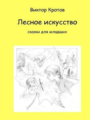 cover image of Лесное искусство. Сказки для младших