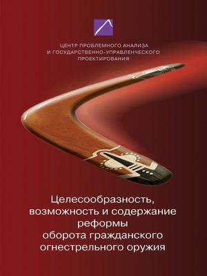 cover image of Целесообразность, возможность и содержание реформы оборота гражданского огнестрельного оружия