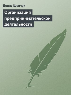 cover image of Организация предпринимательской деятельности