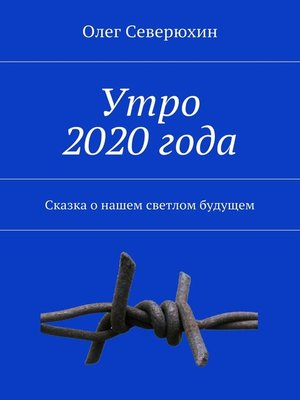 cover image of Утро 2020 года