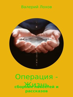 cover image of Операция – Жизнь. Сборник