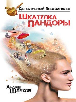 cover image of Психоаналитик. Шкатулка Пандоры