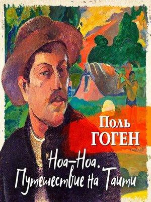 cover image of Ноа-Ноа. Путешествие на Таити