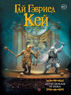 cover image of Дети земли и неба