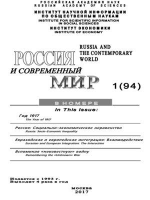 cover image of Россия и современный мир №1 / 2017