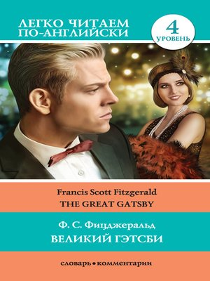 cover image of Великий Гэтсби / the Great Gatsby