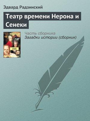 cover image of Театр времени Нерона и Сенеки