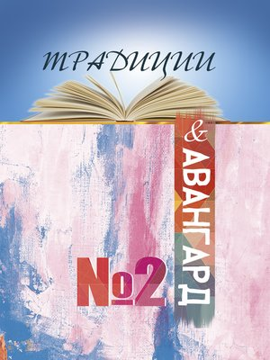 cover image of Традиции & авангард. Выпуск № 2