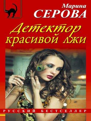 cover image of Детектор красивой лжи