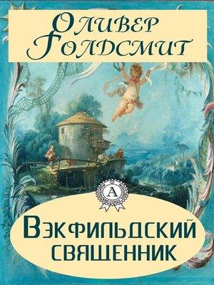 cover image of Вэкфильдский священник