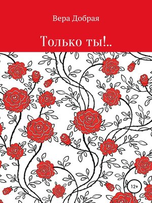 cover image of Только ты!..