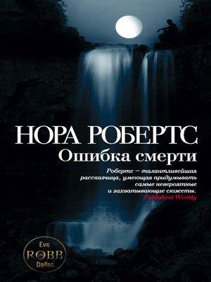 cover image of Ошибка смерти