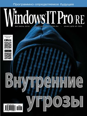 cover image of Windows IT Pro/RE №06/2019