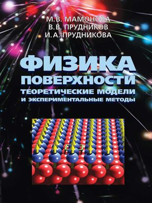 cover image of Физика поверхности. Теоретические модели и экспериментальные методы